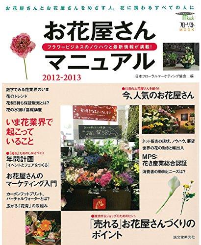 お花屋さんマニュアル2012-2013: フラワービジネスのノウハウと最新情報が満載! (SEIBUNDO Mook フローリストMOOK)の詳細を見る