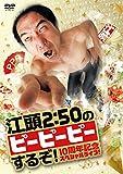江頭2:50のピーピーピーするぞ! 10周年記念スペシャルライブ! [DVD]