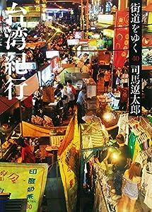 街道をゆく 40巻 表紙画像