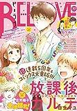 BE・LOVE 2016年19号10月1日号 [2016年9月15日発売] [雑誌]