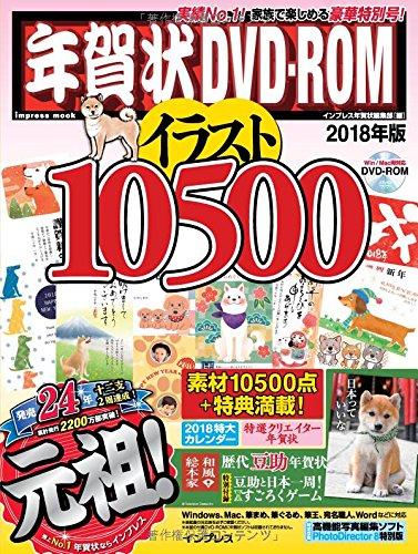 年賀状 DVD-ROM イラスト10500 2018年版 (...