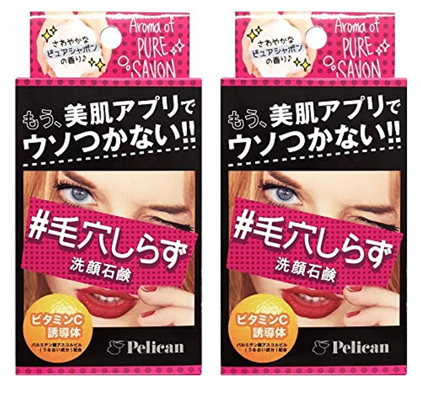 【2個セット】ペリカン石鹸 毛穴しらず洗顔石鹸 75g 【2個セット】