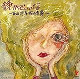 静かでいいな~谷山浩子15の世界~35th Anniversary Edition