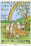 犬が虹を渡るとき一番に思い出すのは あなただろう 画像