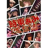 時東あみ with THE ポッシボー ライブ'07春 ‾ぁみコレ ポッシコレ‾ [DVD]