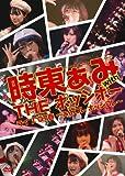 時東あみ with THE ポッシボー ライブ'07春 ?ぁみコレ ポッシコレ? [DVD]