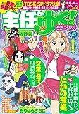 主任がゆく! スペシャル vol.141 (本当にあった笑える話Pinky 2020年01月号増刊) [雑誌]