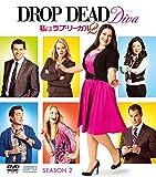私はラブ・リーガル DROP DEAD Diva シーズン2(SPO海ドラ☆スマートDVD-BOXコレクション)[DVD]