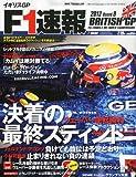F1 (エフワン) 速報 2012年 7/26号 [雑誌]