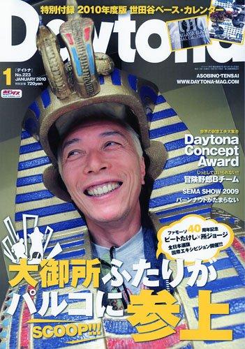 Daytona (デイトナ) 2010年 01月号 [雑誌]