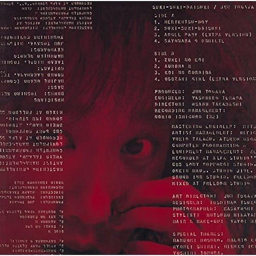 Amazon Music - 戸川 純の好き好...