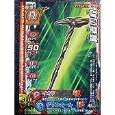 ドラゴンクエストモンスターバトルロードII 2I-054II_L 賢者の杖(ラミ)
