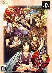 薄桜鬼 遊戯録 弐 祭囃子と隊士達 (豪華版) - PSP