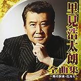 里見浩太朗 全曲集~男の駅舎・花冷え~