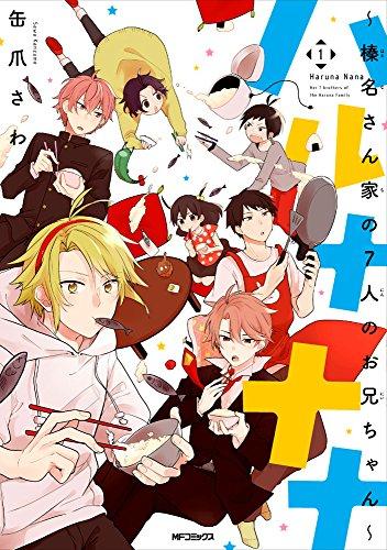 ハルナナナ~榛名さん家の7人のお兄ちゃん~ (1) (MFコミックス ジーンシリーズ)の詳細を見る