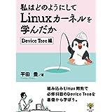 私はどのようにしてLinuxカーネルを学んだか Device Tree編 (ゆたかさんの技術書)