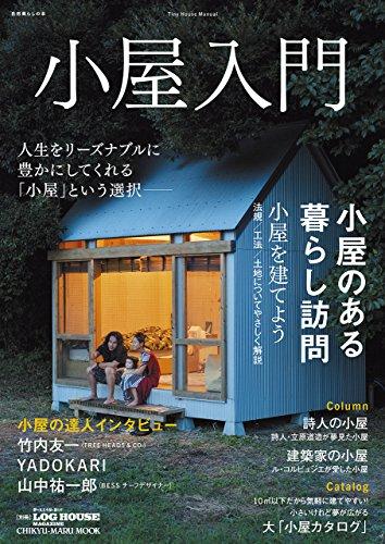 小屋入門 (自然暮らしの本)の詳細を見る