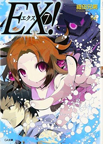 EX! 7 (GA文庫)の詳細を見る