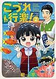 こづれ行楽!  2 (芳文社コミックス)
