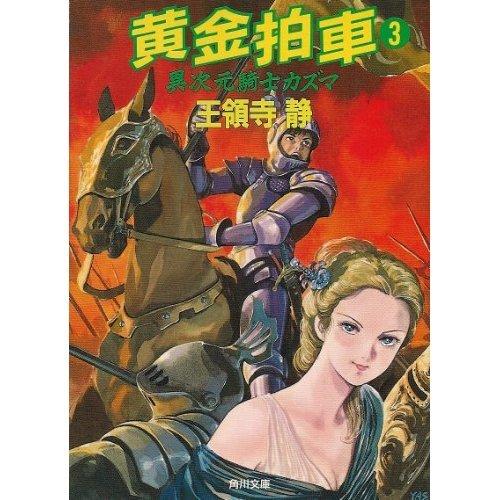 黄金拍車〈3〉異次元騎士カズマ (角川文庫―スニーカー文庫)の詳細を見る