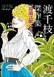 渡千枝傑作集 鈴蘭は眠らない (ホラーMコミック文庫)