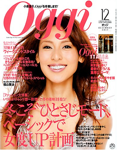 Oggi (オッジ) 2007年 12月号 [雑誌]