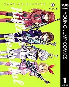ライフル・イズ・ビューティフル 1 (ヤングジャンプコミックスDIGITAL)