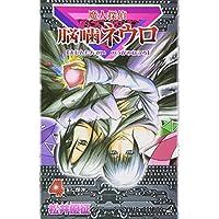 魔人探偵脳噛ネウロ (4) (ジャンプ・コミックス)