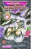 魔人探偵脳噛ネウロ 4 (ジャンプコミックス)