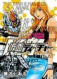 仮面ティーチャー 3 (ヤングジャンプコミックス)
