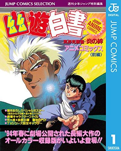 幽★遊★白書 アニメコミックス 冥界死闘篇 炎の絆 前編の感想