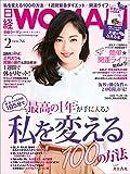 日経ウーマン 2015年 02月号 [雑誌]
