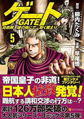 ゲート 5―自衛隊彼の地にて、斯く戦えり (アルファポリスCOMICS)の詳細を見る