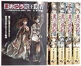 まおゆう魔王勇者 1-5巻セット