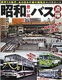 昭和思い出バス点描 (NEKO MOOK)