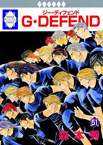 G・DEFEND(51) (冬水社・ラキッシュコミックス)の詳細を見る