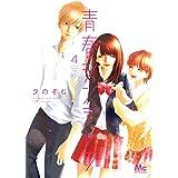 青春シンデレラ 4 (マーガレットコミックスDIGITAL)