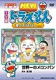 TV版 NEW ドラえもん 冬のおはなし 2008 [DVD]