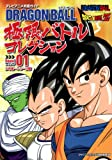 ドラゴンボール極限バトルコレクション ラウンド01(少年編~フリーザ―テレビアニメ究極ガイド (ジャンプコミックス)