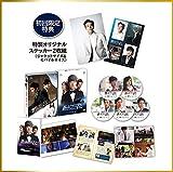 蒼のピアニスト<完全版> DVD-SET2[DVD]