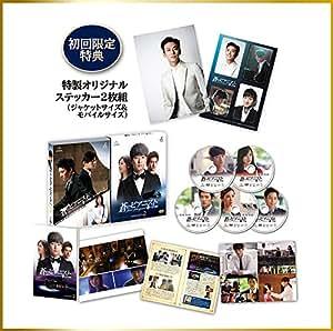 蒼のピアニスト (完全版) DVD-SET2