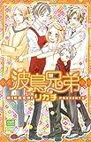 波鳥兄弟 (カルト・コミックス sweetセレクション)