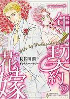 一年契約の花嫁 (エメラルドコミックス/ハーモニィコミックス)
