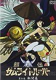 鎧伝サムライトルーパー 第五巻 [DVD]