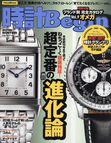 時計Begin2018冬号 vol.90