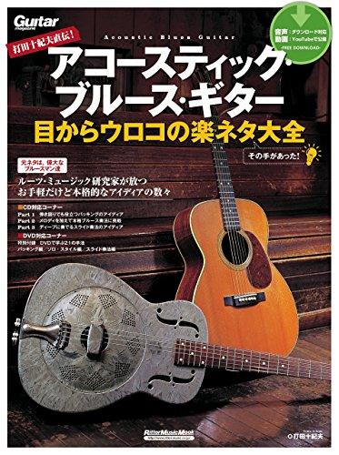 打田十紀夫直伝! アコースティック・ブルース・ギター 目からウロコの楽ネタ大全の詳細を見る