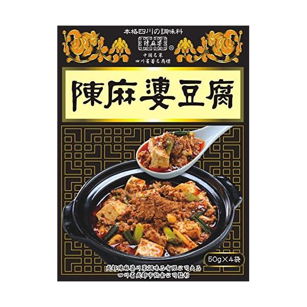 ヤマムロ 成都陳麻婆 陳麻婆豆腐調味料 50g 4袋の商品画像