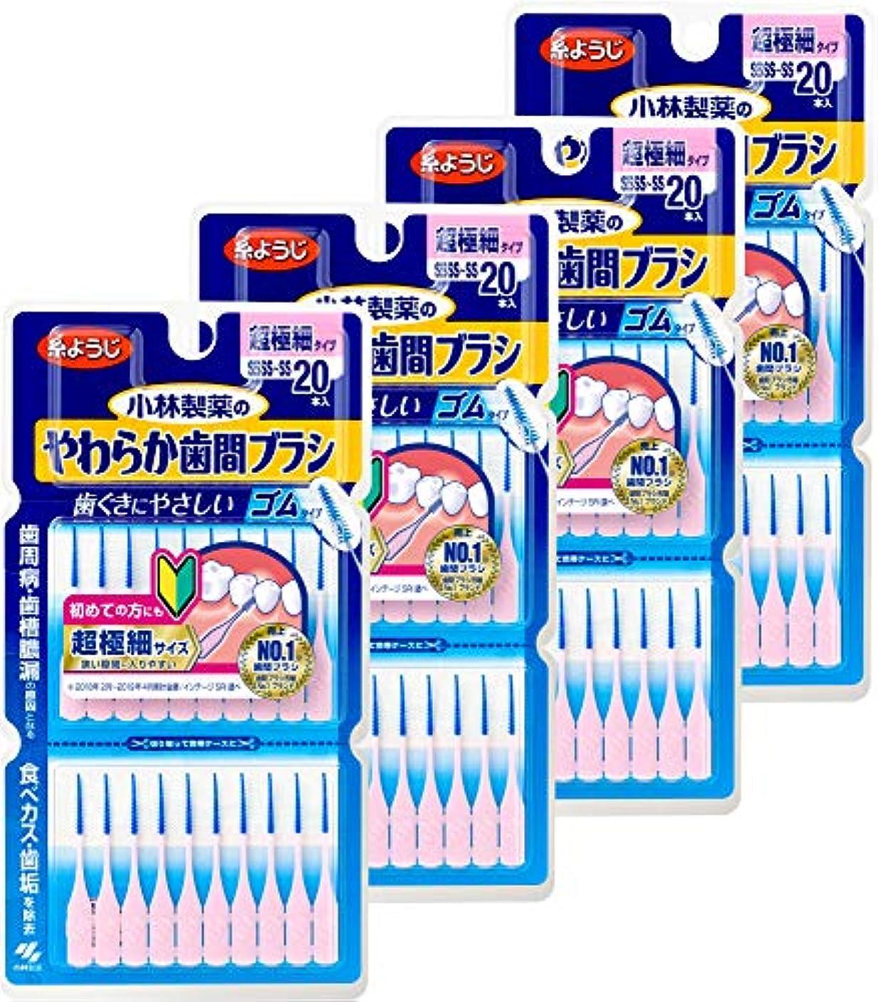 米国準備ができてハシー【まとめ買い】小林製薬のやわらか歯間ブラシ 細いタイプ SSSS-Sサイズ ゴムタイプ(糸ようじブランド) 20本×4個