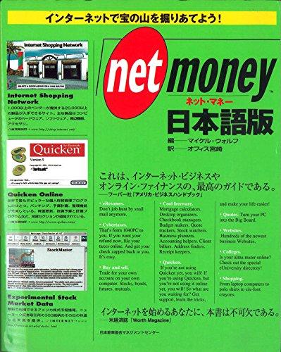 ネット・マネー日本語版―インターネットで宝の山を掘りあてよう! (net games)
