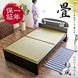 畳ベッド シングル たたみ ベッドフレーム 【緑風】 (シングル, 本体:薄香(茶色) 畳:若草色(い草製))